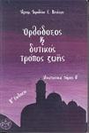 ΟΡΘΟΔΟΞΟΣ ΚΑΙ ΔΥΤΙΚΟΣ ΤΡΟΠΟΣ ΖΩΗΣ ΑΝΑΤΟΛΙΚΑ Β΄ - ΙΕΡΟΘΕΟΣ ΜΗΤΡΟΠΟΛΙΤΗΣ ΝΑΥΠΑΚΤΟΥ