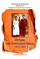 ΜΝΗΜΕΣ ΤΟΥ ΠΟΝΤΙΑΚΟΥ ΕΠΟΥΣ 1913-1922 - ΑΝΑΣΤΑΣΙΑΔΗΣ ΠΑΝΤΕΛΗΣ ( ΠΑΝΤΕΛ - ΑΓΑΣ )