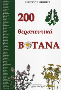 200 ΘΕΡΑΠΕΥΤΙΚΑ ΒΟΤΑΝΑ / ΑΥΓΕΡΙΝΟΥ ΔΗΜΗΤΡΑ