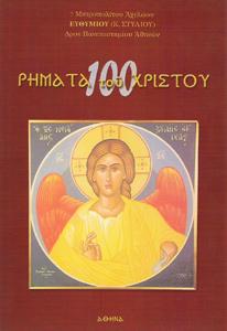 100 ΡΗΜΑΤΑ ΤΟΥ ΧΡΙΣΤΟΥ / ΕΥΘΥΜΙΟΣ ΜΗΤΡΟΠΟΛΙΤΗΣ ΑΧΕΛΩΟΥ