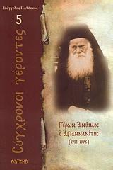 ΓΕΡΩΝ ΑΝΘΙΜΟΣ Ο ΑΓΙΑΝΝΑΝΙΤΗΣ (1913 - 1996) ΣΓ5 - ΛΕΚΚΟΣ ΕΥΑΓΓΕΛΟΣ