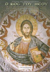 Ο ΒΙΟΣ ΤΟΥ ΙΗΣΟΥ - Η ΖΩΗ ΤΟΥ ΙΗΣΟΥ ΜΕΣΑ ΑΠΟ ΑΔΗΜΟΣΙΕΥΤΟ ΦΩΤΟΓΡΑΦΙΚΟ ΥΛΙΚΟ ΑΠΟ ΤΙΣ ΙΕΡΕΣ ΜΟΝΕΣ ΚΑΙ ΤΙΣ ΣΚΗΤΕΣ ΤΟΥ ΑΓΙΟΥ ΟΡΟΥΣ - ΧΡΙΣΤΟΔΟΥΛΑΚΗΣ Ν.Σ.