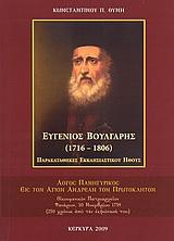 ΕΥΓΕΝΙΟΣ ΒΟΥΛΓΑΡΗΣ (1716 - 1806) , ΠΑΡΑΚΑΤΑΘΗΚΕΣ ΕΚΚΛΗΣΙΑΣΤΙΚΟΥ ΗΘΟΥΣ
