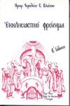 ΕΚΚΛΗΣΙΑΣΤΙΚΟ ΦΡΟΝΗΜΑ - ΙΕΡΟΘΕΟΣ ΜΗΤΡΟΠΟΛΙΤΗΣ ΝΑΥΠΑΚΤΟΥ