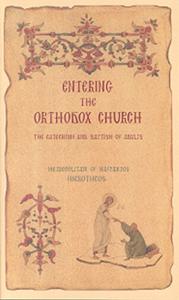 ΕΝΤΕRΙΝG ΤΗΕ ΟRΤΗΟDΟΧ CΗURCΗ , THE CATECHISM AND BAPTISM OF ADULTS - HIEROTHEOS BISHOP OF NAFPAKTOS