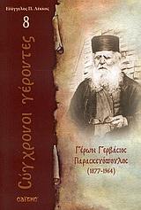 ΓΕΡΩΝ ΓΕΡΒΑΣΙΟΣ ΠΑΡΑΣΚΕΥΟΠΟΥΛΟΣ (1877 - 1964) ΣΓ8 - ΛΕΚΚΟΣ ΕΥΑΓΓΕΛΟΣ