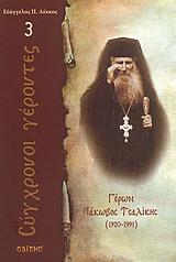 ΓΕΡΩΝ ΙΑΚΩΒΟΣ ΤΣΑΛΙΚΗΣ (1920 - 1991) ΣΓ3 - ΛΕΚΚΟΣ ΕΥΑΓΓΕΛΟΣ
