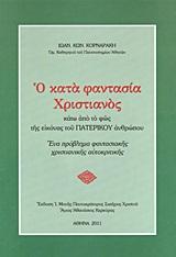 Ο ΚΑΤΑ ΦΑΝΤΑΣΙΑ ΧΡΙΣΤΙΑΝΟΣ ΚΑΤΩ ΑΠΟ ΤΟ ΦΩΣ ΤΗΣ ΕΙΚΟΝΑΣ ΤΟΥ ΠΑΤΕΡΙΚΟΥ ΑΝΘΡΩΠΟΥ - ΕΝΑ ΠΡΟΒΛΗΜΑ ΦΑΝΤΑΣΙΑΚΗΣ ΧΡΙΣΤΙΑΝΙΚΗΣ ΑΥΤΟΚΡΙΤΙΚΗΣ  - ΚΟΡΝΑΡΑΚΗΣ Ι.