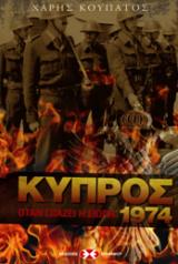 ΚΥΠΡΟΣ ΟΤΑΝ ΣΠΑΖΕΙ Η ΣΙΩΠΗ 1974 - ΚΟΥΠΑΤΟΣ ΧΑΡΗΣ