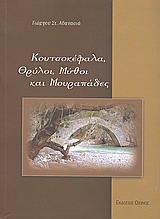 ΚΟΥΤΣΟΚΕΦΑΛΑ - ΘΡΥΛΟΙ - ΜΥΘΟΙ ΚΑΙ ΜΟΥΡΑΠΑΔΕΣ - ΑΘΑΝΑΣΙΑΣ ΓΕΩΡΓΙΟΣ