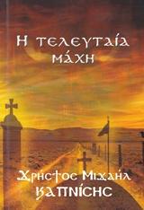 Η ΤΕΛΕΥΤΑΙΑ ΜΑΧΗ - ΚΑΠΝΙΣΗΣ ΧΡΗΣΤΟΣ