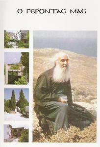 Ο ΓΕΡΟΝΤΑΣ ΜΑΣ ( ΑΜΦΙΛΟΧΙΟΣ ΜΑΚΡΗΣ 1889 - 1970 )