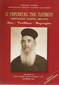 Ο ΓΕΡΟΝΤΑΣ ΤΗΣ ΠΑΤΜΟΥ ΑΜΦΙΛΟΧΙΟΣ ΜΑΚΡΗΣ ( 1889 - 1970 ) - ΒΙΟΣ - ΥΠΟΘΗΚΑΙ - ΜΑΡΤΥΡΙΑΙ