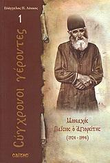 ΜΟΝΑΧΟΣ ΠΑΪΣΙΟΣ Ο ΑΓΙΟΡΕΙΤΗΣ (1924 - 1994) ΣΓ1 - ΛΕΚΚΟΣ ΕΥΑΓΓΕΛΟΣ