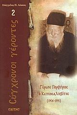 ΓΕΡΩΝ ΠΟΡΦΥΡΙΟΣ Ο ΚΑΥΣΟΚΑΛΥΒΙΤΗΣ (1906 - 1991) ΣΓ2 - ΛΕΚΚΟΣ ΕΥΑΓΓΕΛΟΣ