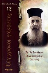 ΠΑΤΗΡ ΕΠΙΦΑΝΙΟΣ ΘΕΟΔΩΡΟΠΟΥΛΟΣ (1930 - 1989) ΣΓ12 - ΛΕΚΚΟΣ ΕΥΑΓΓΕΛΟΣ