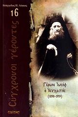 ΓΕΡΩΝ ΙΩΣΗΦ Ο ΗΣΥΧΑΣΤΗΣ (1898 - 1959) ΣΓ16 - ΛΕΚΚΟΣ ΕΥΑΓΓΕΛΟΣ