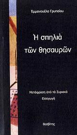 Η ΣΠΗΛΙΑ ΤΩΝ ΘΗΣΑΥΡΩΝ - ΓΡΥΠΑΙΟΥ ΕΜΜΑΝΟΥΕΛΑ