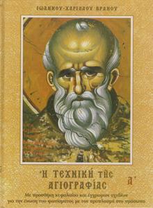 Η ΤΕΧΝΙΚΗ ΤΗΣ ΑΓΙΟΓΡΑΦΙΑΣ Α΄ - ΒΡΑΝΟΣ ΧΑΡΙΛΑΟΣ