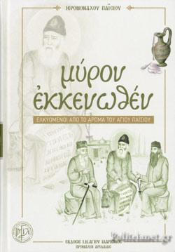 ΜΥΡΟΝ ΕΚΚΕΝΩΘΕΝ - ΙΕΡΟΜΟΝΑΧΟΣ ΠΑΪΣΙΟΣ