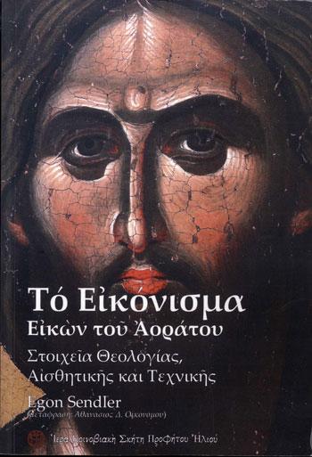 ΤΟ ΕΙΚΟΝΙΣΜΑ - ΕΙΚΩΝ ΤΟΥ ΑΟΡΑΤΟΥ - FR SENDLER EGON
